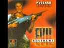 PS1 Resident Evil Director's cut U Лисы версия 1 Одноголосый 1 ый ролик