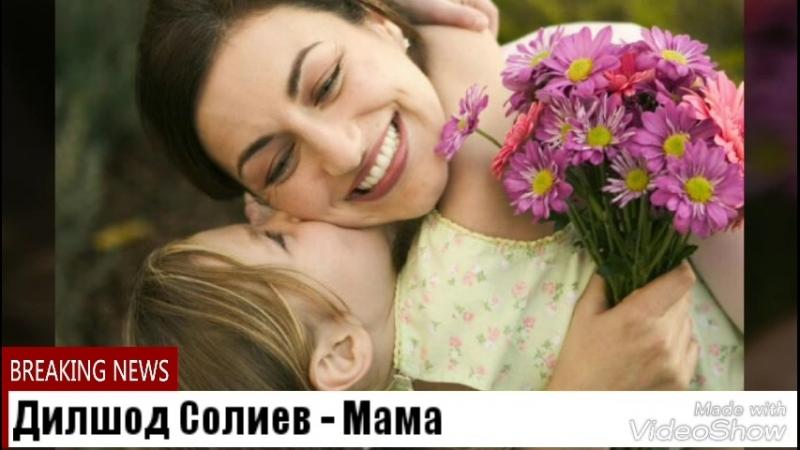 Дилшод Солиев - Мама (новая песня 2018)