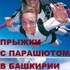Прыжки с парашютом в Кумертау, Уфе, Башкирии