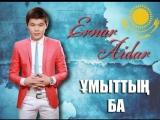 Ернар Айдар -