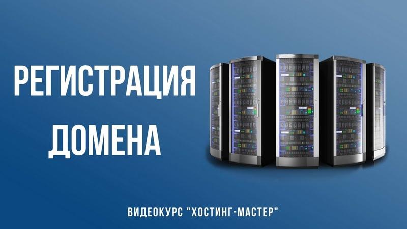 Регистрация домена | Хостинг Мастер