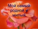 Vidmo_org_Lyubimomu_muzhu_I_samomu_luchshemu_muzhchine_S_Dnjom_Rozhdeniya_Zajjka_320.mp4
