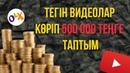 ТЕГІН ВИДЕОЛАР КӨРІП 500 000 ТАПТЫМ