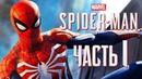 Прохождение Spider-Man PS4 2018 — Часть 1 НОВЫЙ ЧЕЛОВЕК-ПАУК!