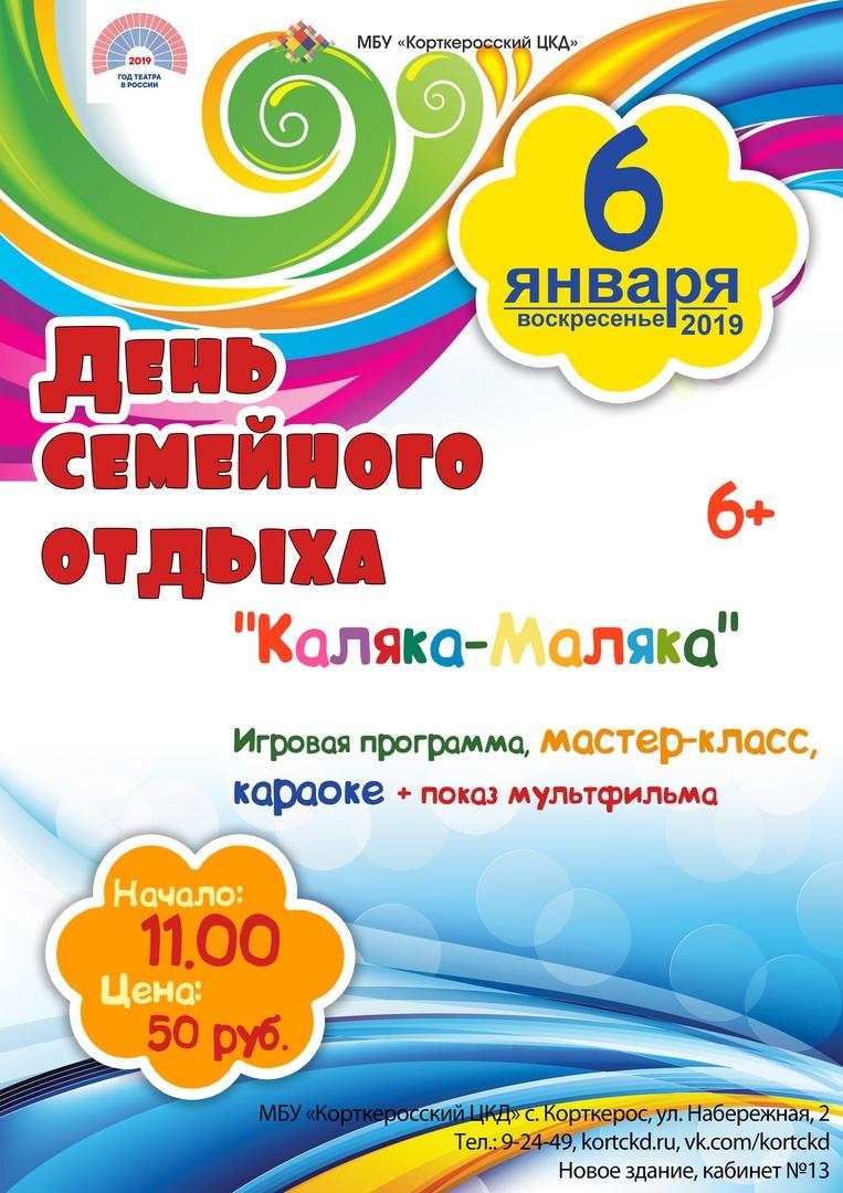 """6 января - День семейного отдыха """"Каляка-Маляка"""""""