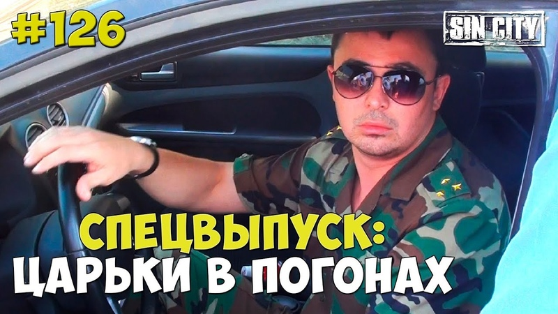 ГОРОД ГРЕХОВ 126 - СПЕЦВЫПУСК ЦАРЬКИ В ПОГОНАХ (ФСБ, СК, ПРОКУРАТУРА)