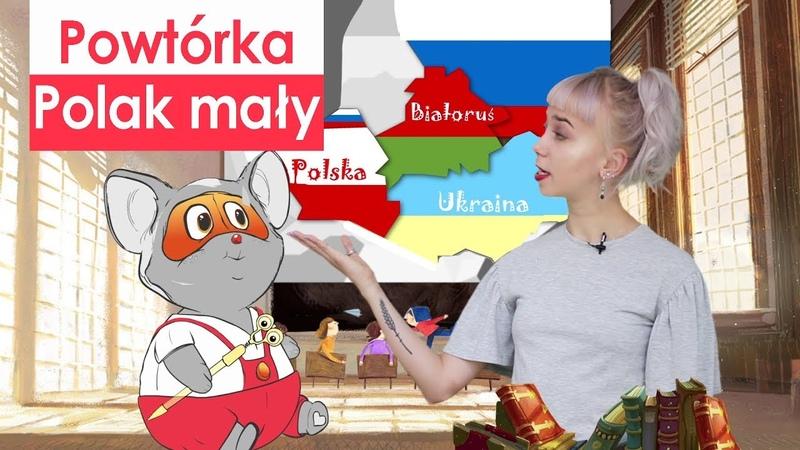 10 Lekcja - Powtórka. Polak mały (Повторение ) Образовательные мультики Polski dla dzieci