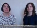 Гульсенем Глушенко и Татьяна Мордвинова ГСР интервью