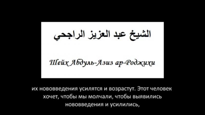 Шейх ар Роджихи о защитниках бидаатчиков.mp4