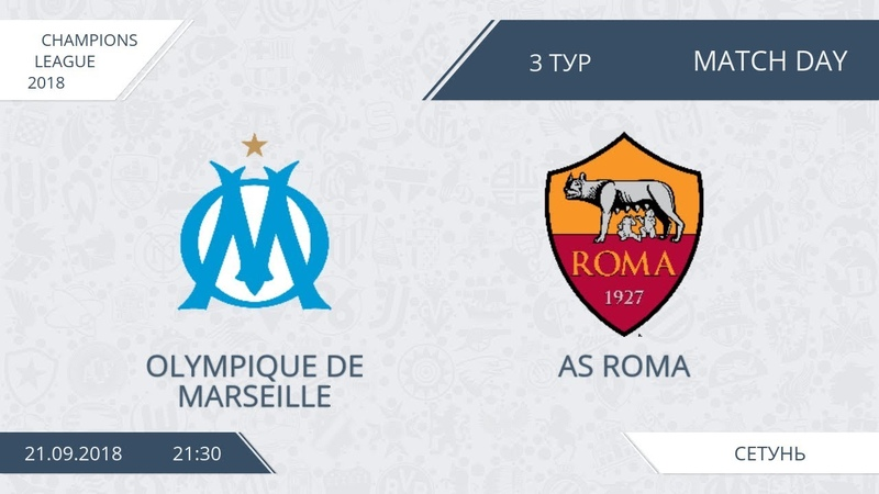AFL18. Champions League. Day 3. Olympique de Marseille - AS Roma.