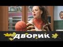 Дворик 3 серия 2010 Мелодрама семейный фильм @ Русские сериалы