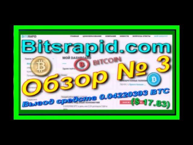 Bitsrapid com Обзор № 3 Вывод средств 0 04220393 BTC $ 17 83