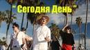 Сегодня День [Russian Reggae] (Official Music Video) - Высокая Гармония | Hi-Key Records