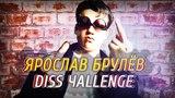 MC ЕБАШЕВ - БРУЛЕВ DISS ЧАLLENGE