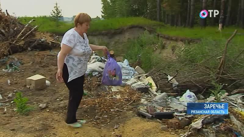 На окраине села Заречье Рязанской области образовалась стихийная свалка