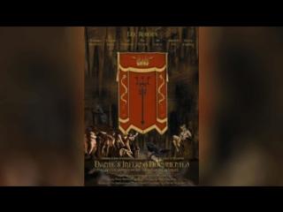 Ад описанный Данте (2016)   Inferno by Dante