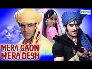 Mera Gaon Mera Desh _ All Songs _ Asha Parekh , Dharmendra