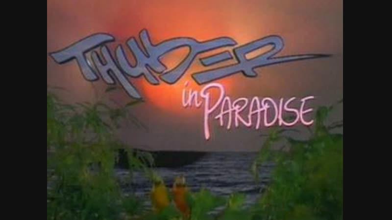 Гром в раю /ThunderinParadise (заставка)