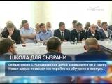 Новая школа на 1,5 тысячи мест появится в Сызрани