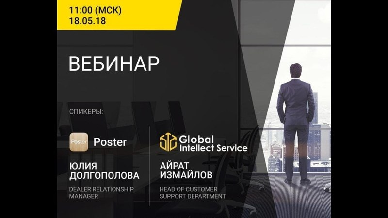 Poster и UDS Game