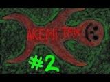 Let's Play Akemi Tan [Глава 2: Игра в догонялки! Игра в прятки! Игра в жмурки!]