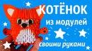 КОТЁНОК Из Модулей Модульное Оригами Мастер Класс