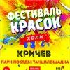 Фестиваль Красок #БелХоли! Кричев - 2018!