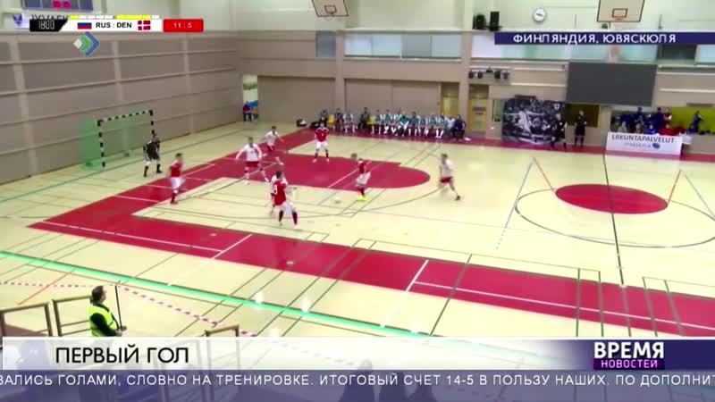 Голкипер Новой Генерации сыктывкарец Александр Кригер забил гол за Россию