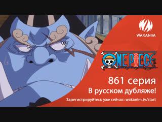One Piece — 861 серия [фрагмент дубляжа]
