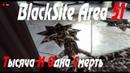 Тысяча И Одна Смерть BlackSite Area 51 5