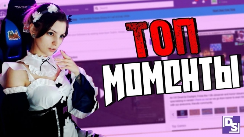 [Danila Sambursky - Twitch moments] Топ Моменты с TWITCH: Мэддисон уходит с Твича, Трогает грудь, Welovegames и Алина Рин | Топ
