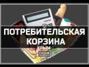 Что по чем: Потребительская корзина. Крым.24.05.18.