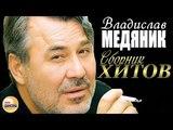Владислав Медяник - Сборник Хитов
