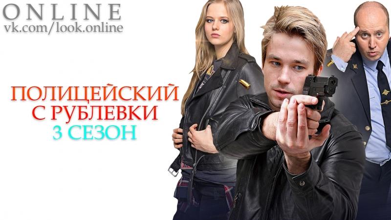 Полицейский с Рублёвки 3 сезон(Комедия)