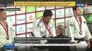 Новости на Россия 24 • Россияне взяли 12 медалей на этапе турнира Большого шлема по дзюдо