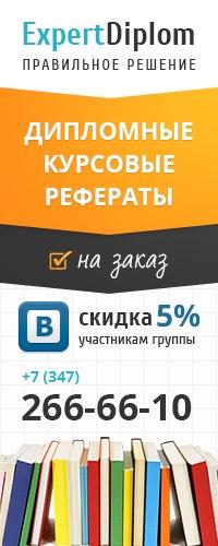 Курсовые и дипломные работы на заказ в Уфе ВКонтакте Курсовые и дипломные работы на заказ в Уфе