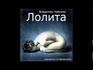 Владимир Набоков. Лолита. Аудиокнига часть 1