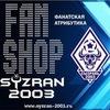 FAN-SHOP Сызрань-2003