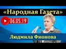 Людмила Фионова 06.05.19 Великая Отечественная война. Подмена смыслов.