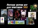 3DO-игры на русском   Где найти? Как запустить? Как русифицировать?