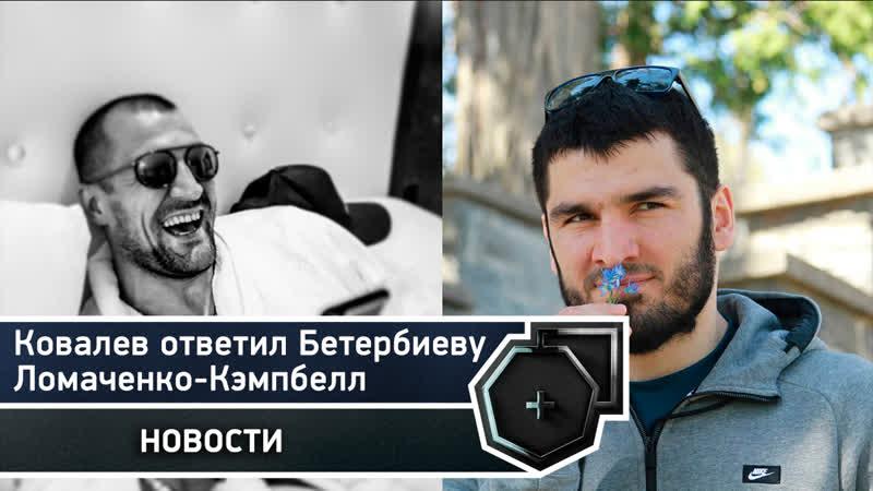 Ковалев ответил Бетербиеву Ломаченко Кэмпбелл перепалка ОДЛХ и Хирна FightSpace