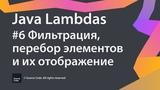 Java Lambdas. Урок 6. Фильтрация, перебор элементов и их отображение