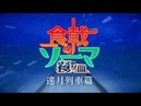 Shokugeki no Souma - San no Sara - Toutsuki Ressha-hen Opening 60fps