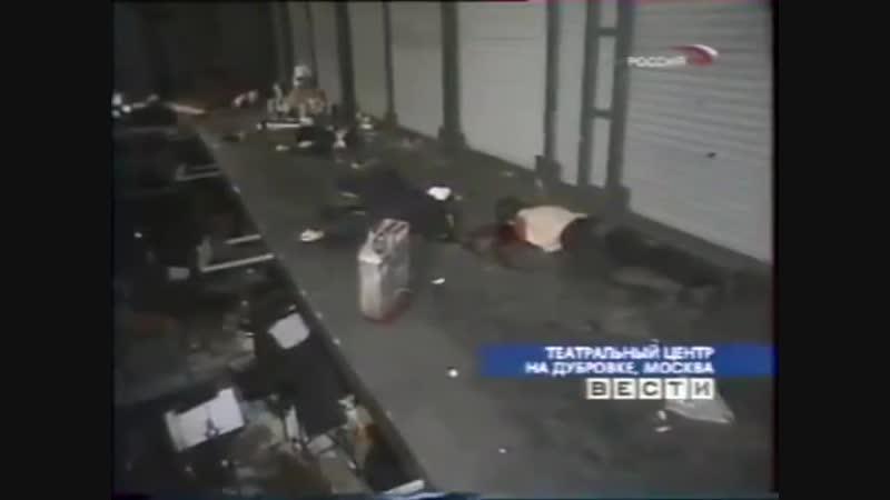 Норд-Ост, После штурма 2002 г .