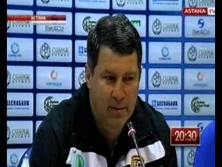 Футбольный сезон в Казахстане стартует  с матча за Суперкубок Казахстана