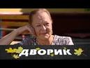 Дворик. 122 серия 2010 Мелодрама, семейный фильм @ Русские сериалы