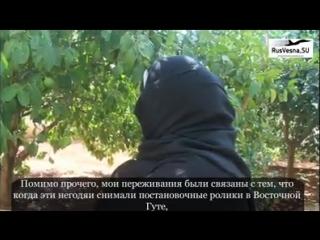 Сбежавшая от боевиков сирийка рассказала о страшных планах террористов и их иностранных кураторов