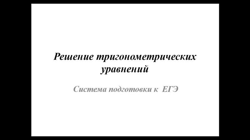 7. Решение тригонометрических уравнений (Система подготовки к ЕГЭ) Досрочный ЕГЭ-2018 30 марта 2018