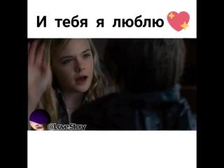 И тебя я люблю 💔