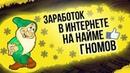 Money Gnoms экономическая игра с выводом реальных денег без баллов и кешпонтов. Деньги в интернете.